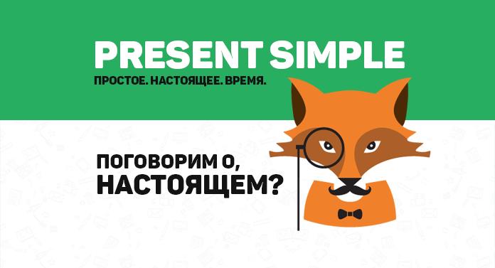 Present Simple - простое настоящее время в английском языке