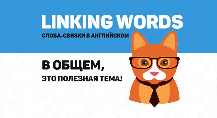 слова связки в английском - linking words in English